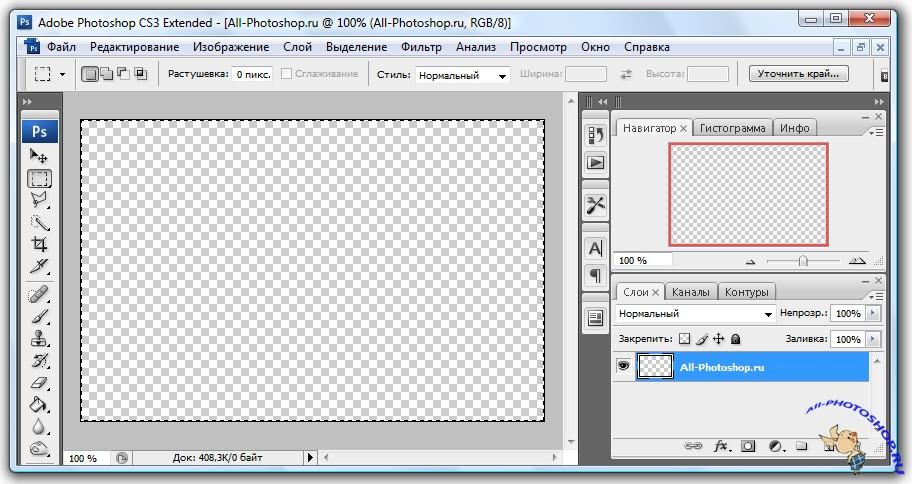 Фотошоп как сделать квадрат