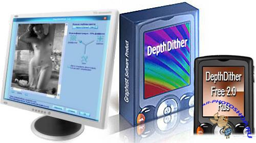DepthDither Free 2.0 Rus