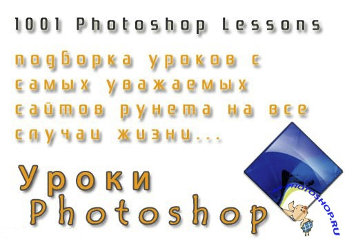 1001 Photoshop Lessons