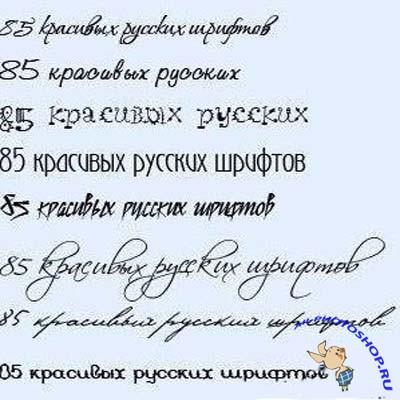 85 штук красивых русских шрифтов