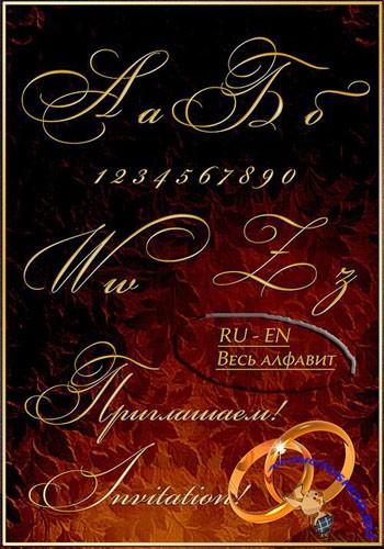 Весь алфавит русский и латинский