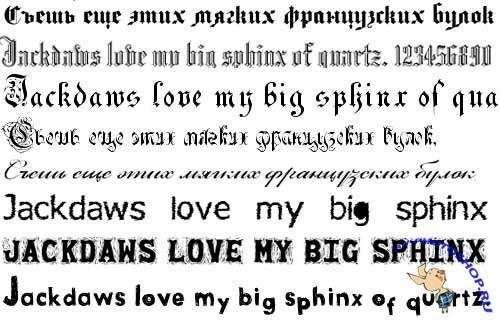 Шрифты разнообразные русские шрифты
