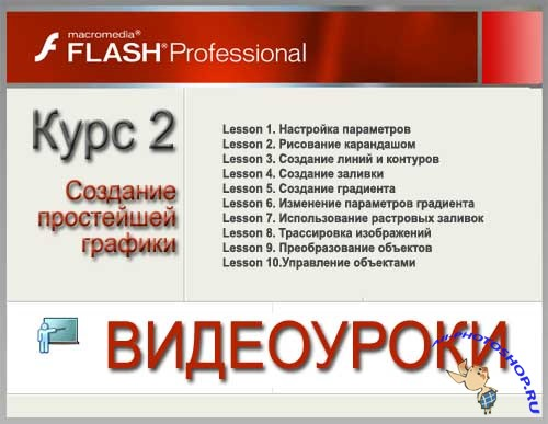 Видео-уроки по Macromedia Flash MX 2004 (курс 2)