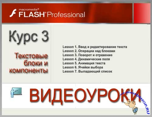 Видео-уроки по Macromedia Flash MX 2004 (курс 3)