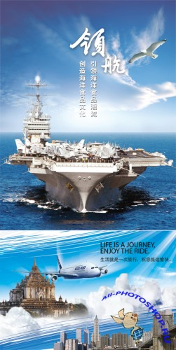 PSD Sources - The Plane and Aircraft Carrier