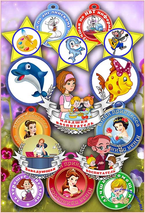 Медали наклейки гербы для детского