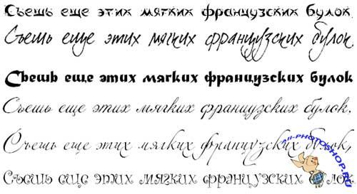 Шрифты русские рукописные