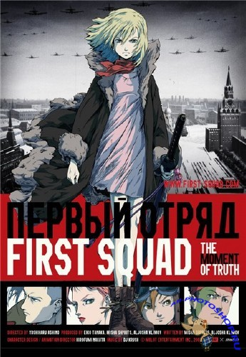 ������ ����� / First Squad: The Moment Of Truth (2009)