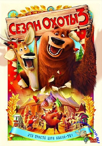 ����� ����� 3 / Open Season 3 (2010) DVD5