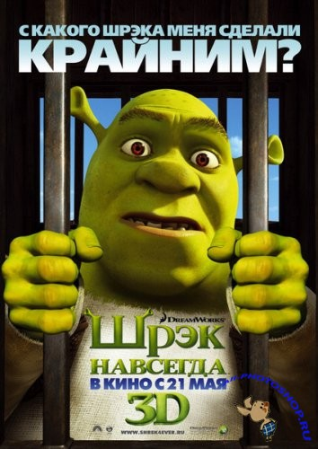 Шрэк навсегда / Shrek Forever After (2010/DVDRip/1400MB)