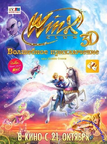 Winx Club: ��������� ����������� / WINX Club: Magical Adventure (2010) DVDRip