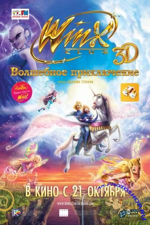 Winx Club: Волшебное приключение / WINX Club: Magical Adventure (2010) DVDRip
