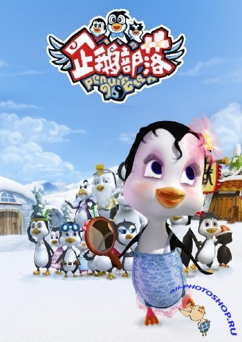 �������� �� �������: ���� ������� / Penguin Clan (2010/DVDRip)