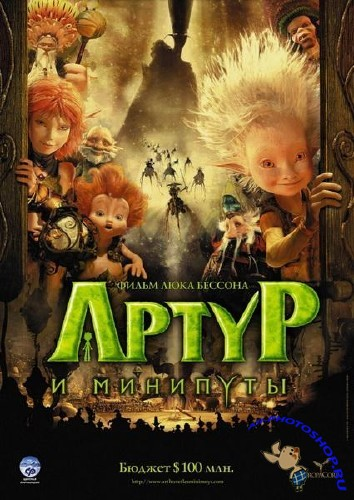 Артур и минипуты / Arthur and the Minimoys (2006) DVD9