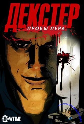 Декстер: Пробы пера  1сезон - 3 серии из 3  / Dexter: Early Cuts (2009/WEB-DLRip)