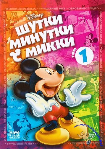 �����-������� � �����: ��� 1 / Have A Laugh With Mickey (2010) DVD9