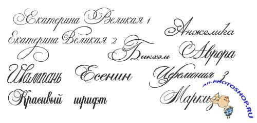 Красивые русские шрифты в word