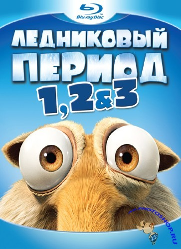 Ледниковый период: Трилогия/ Ice Age: Trilogy (2002-2009) HDRip