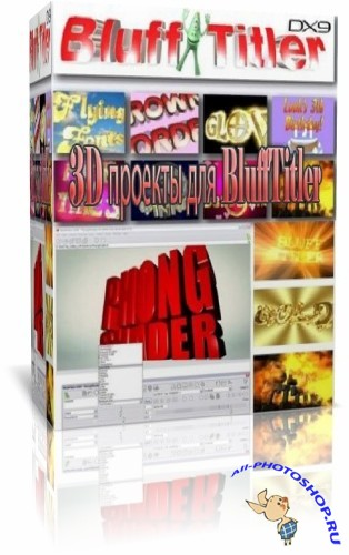 3D проекты для BluffTitler (eng)