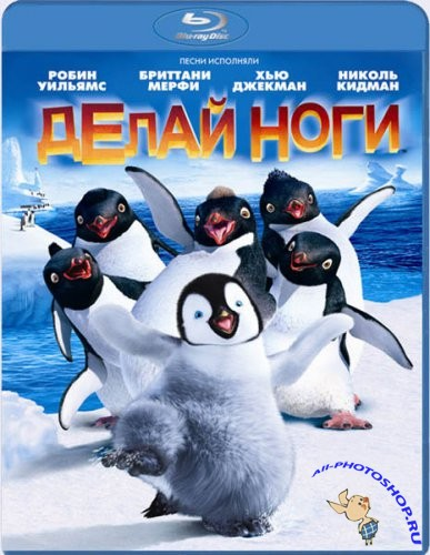 Делай ноги / Happy Feet (2006) HDRip