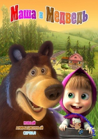 Маша и медведь фото маша и медведь