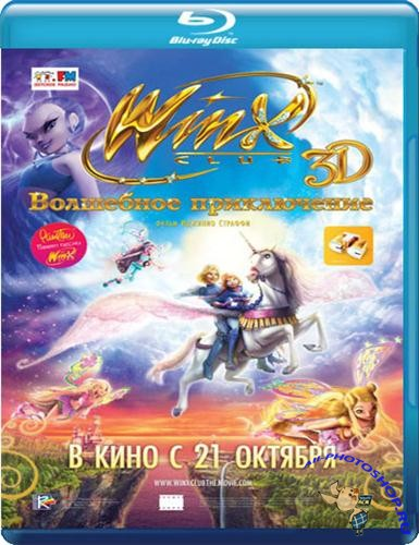 Winx Club: Волшебное приключение / Winx Club: Magical Adventure (2010) HDRip
