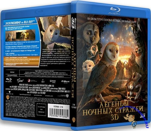 Легенды ночных стражей 3Д / Legend of the Guardians: The Owls of Ga'Hoole 3D (2010) Blu-ray 3D
