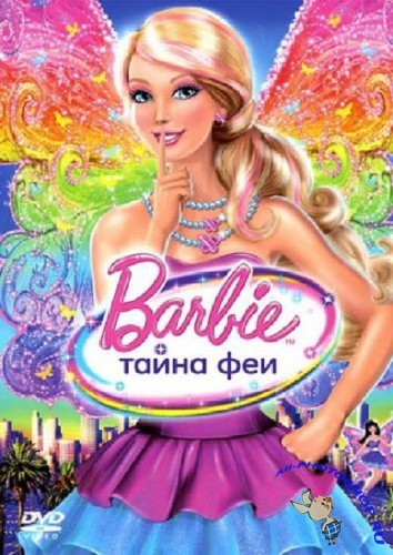 �����: ����� ��� / Barbie: A Fairy Secret (2011/DVDRip/1500mb)