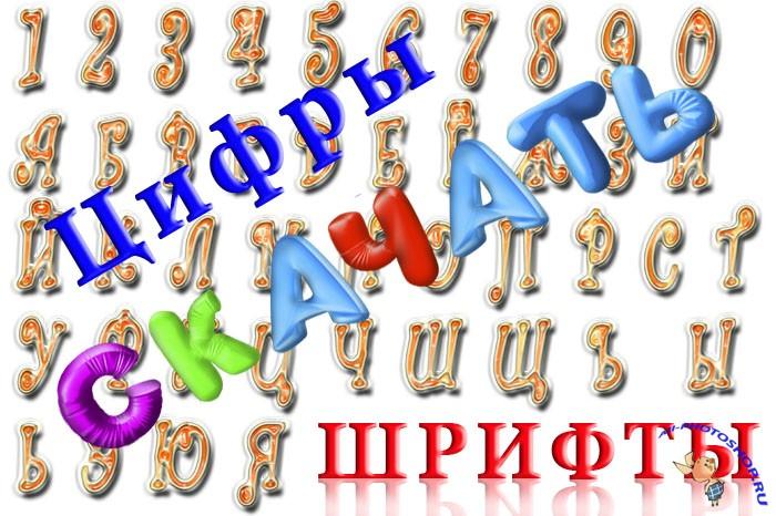 алфавит русский клипарт: