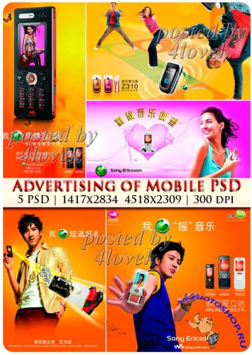 Advertising of Mobile PSD #1