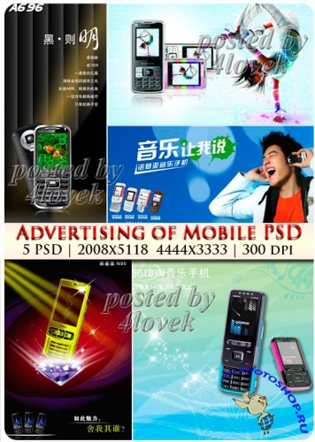 Advertising of Mobile PSD #2