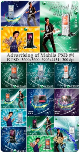 Advertising of Mobile PSD #4
