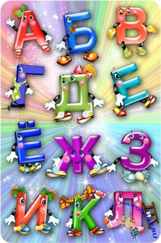 Шрифты детский алфавит