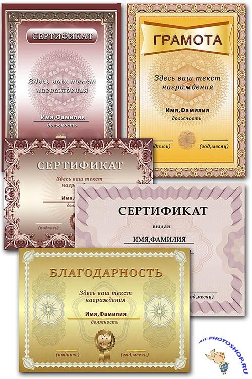 Благодарность грамота сертификат