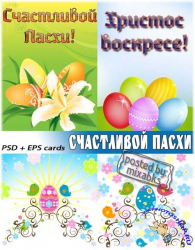 ���������� ����� | Happy Easter (PSD+EPS)