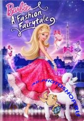 Барби: Сказочная страна моды / Barbie Fashion Fairytale (2010) DVDRip