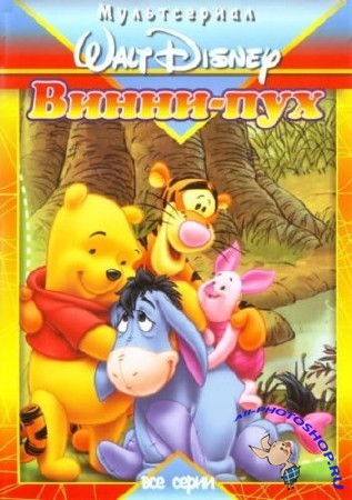 ����������� ����� ���� / The Many Adventures of Winnie the Pooh (������ 1-4) (1988-1991) SATRip
