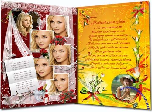 Фото рамки открытки на юбилей
