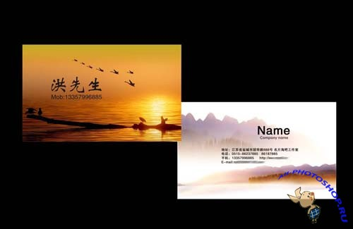 PSD Business Card Template - Nature