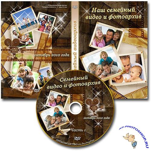 Обложка dvd и задувка на диск семейный