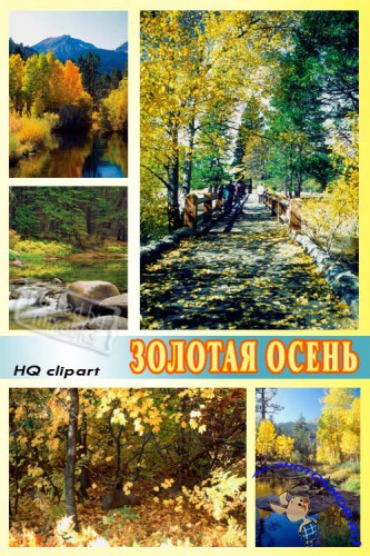 Золотая Осень| Gold Autumn Fall (HQ clipart)