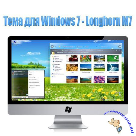 Тема для Windows 7 - Longhorn M7