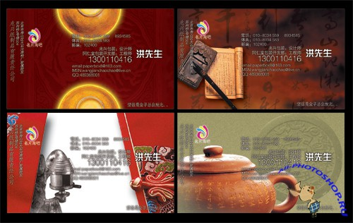 PSD Business Cards - Personalized Fashion Classic Chinese Style