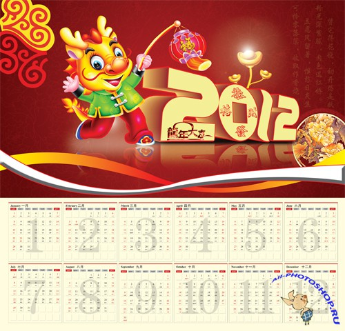 PSD Sources - 2012 Year Of The Dragon Calendar
