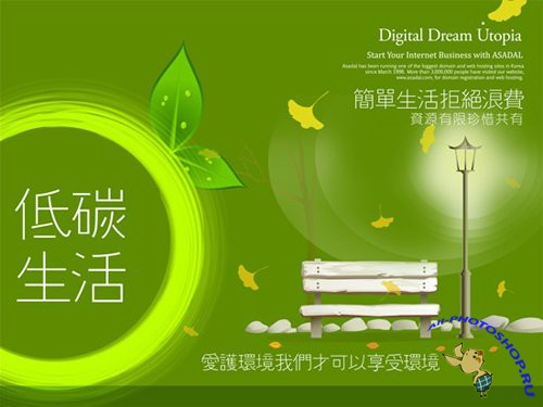 Green romantic background - PSD