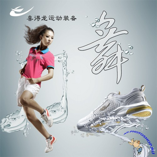Dancing youth sports equipment Xidelong PSD material