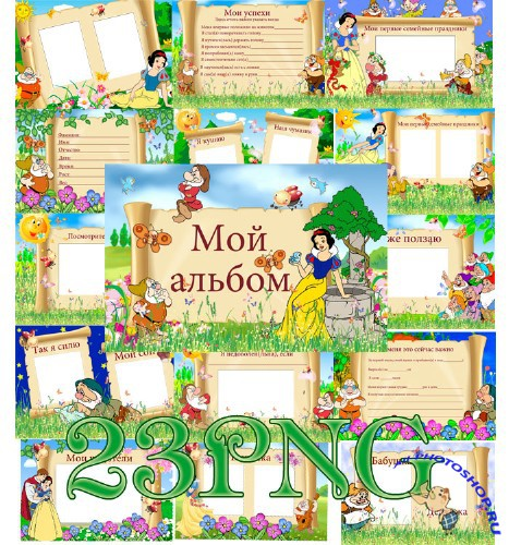 Стихи для оформления детского фотоальбома