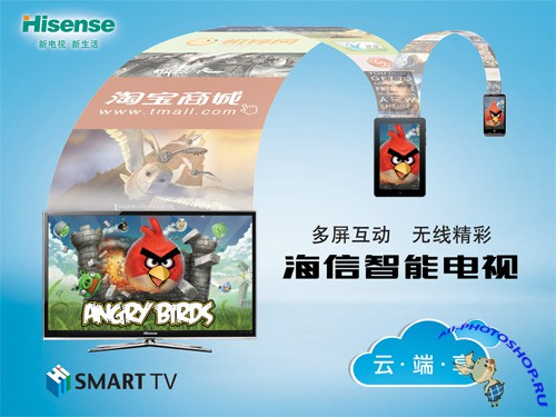 Hisense Smart TV ads PSD layered material