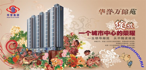 City Rongyao Hua Yu bloom PSD estate advertising material