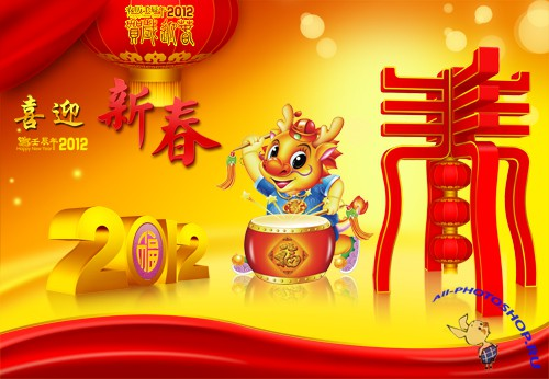 Excellent material celebrate Chinese New Year 2012